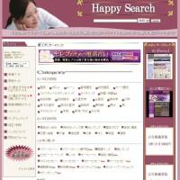 Happy Search★ ~占いと癒しの検索ポータルサイト~