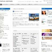 スピリチュアル関連のポータルサイト「スピリチュアルマザーズ」