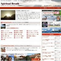 [スピリチュアル・ブレス] スピリチュアル&ヒーリング情報検索サイト