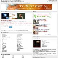 東京都の癒しサロン・エステサロンのホームページ
