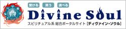 スピリチュアル系総合ポータルサイト【ディヴァイン・ソウル】