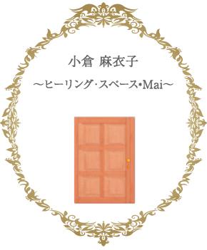~ヒーリング・スペース*Mai~