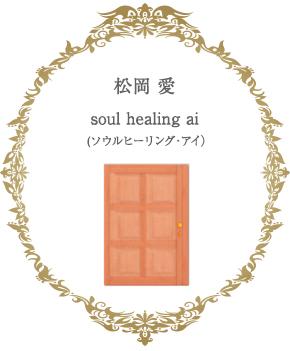 soul healing ai(ソウルヒーリング・アイ)松岡愛
