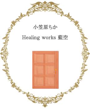 Healing works 藍空 小笠原ちか