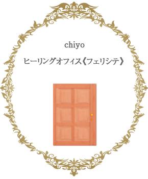 ヒーリングオフィス《フェリシテ》chiyo